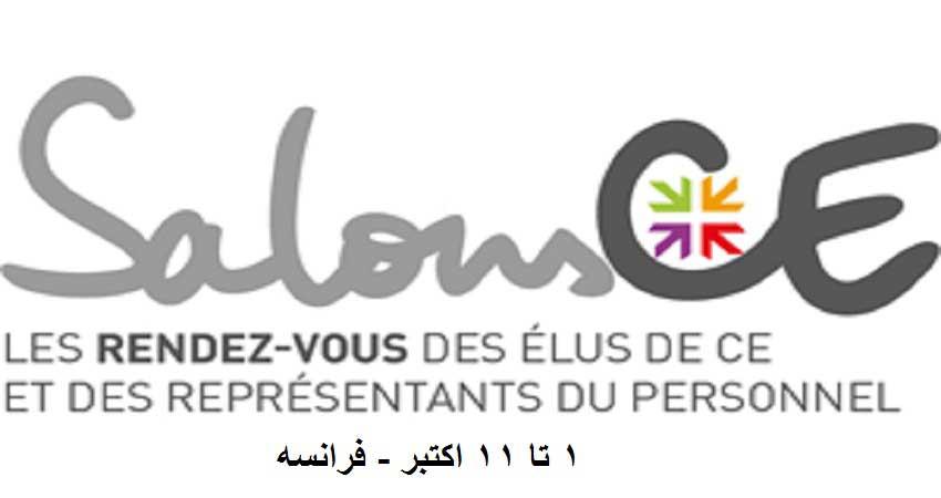 نمایشگاه SALONS CE CHÂLONS 2018 فرانسه