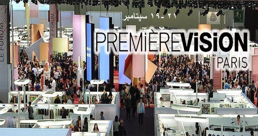 نمایشگاه صنایع نساجی و پوشاک PREMIÈRE VISION پاریس 2018