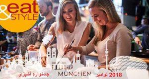 نمایشگاه غذا و آشپزی EAT&STYLE – MÜNCHEN 2018 آلمان
