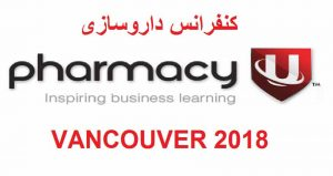 کنفرانس داروسازی PHARMACY U – VANCOUVER 2018 کانادا