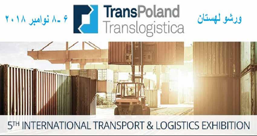نمایشگاه حمل و نقل TRANS POLAND 2018 لهستان