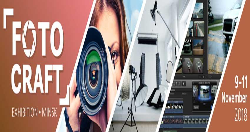 نمایشگاه عکس و ویدئو FOTOCRAFT 2018 بلاروس