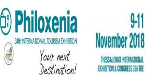 نمایشگاه بین المللی گردشگری PHILOXENIA 2018 یونان
