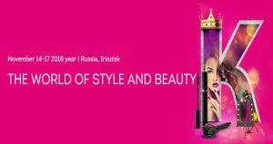 نمایشگاه محصولات و خدمات زیبایی THE WORLD OF STYLE AND BEAUTY 2018 روسیه