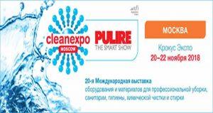 نمایشگاه بین المللی تجهیزات و مواد نظافت CLEANEXPO MOSCOW / PULIRE 2018 روسیه