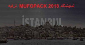 نمایشگاه صنایع غذایی و تکنولوژی های آن MUFOPACK 2018 ترکیه