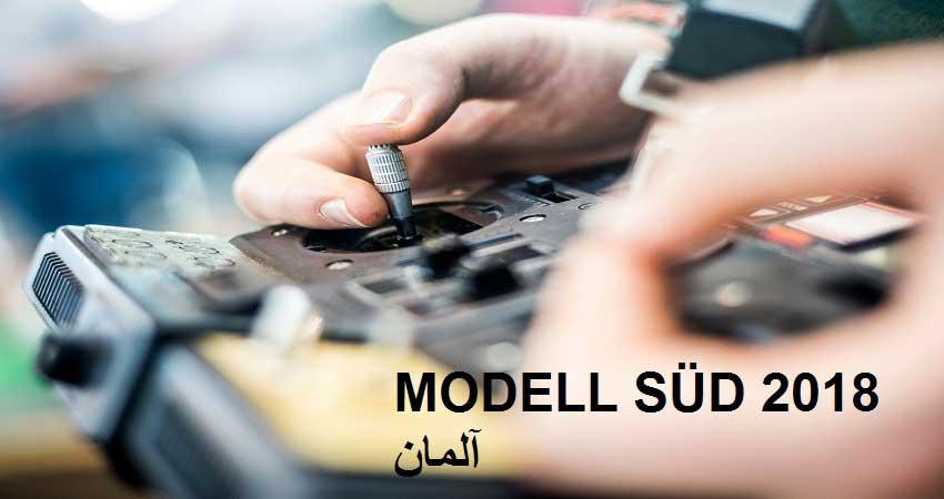 نمایشگاه مدل های الکترونیکی MODELL SÜD 2018 آلمان