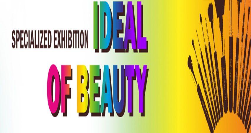 نمایشگاه لوازم آرایشی و بهداشتی IDEAL OF BEAUTY 2019 روسیه