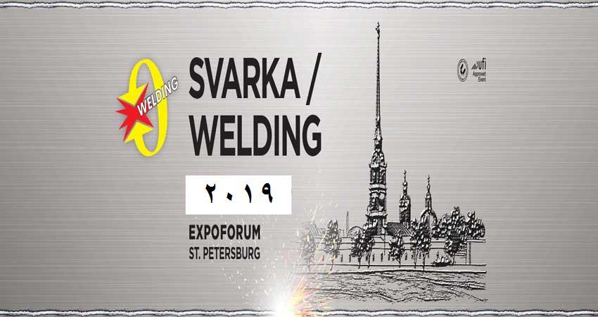 نمایشگاه بین المللی جوشکاری WELDING – SVARKA 2019 روسیه