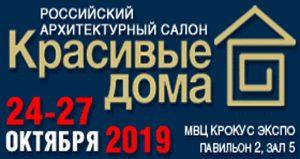 نمایشگاه بین المللی معماری و ساختمانBEAUTIFUL HOUSES 2019 روسیه
