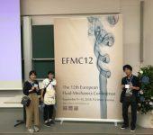 کنفرانس مکانیک EFMC - EUROPEAN FLUID MECHANICS CONFERENCE 2020 سوئیس
