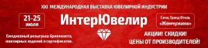 ویزای نمایشگاه بین المللی صنعت جواهرات INTERJEWELLER 2021 روسیه