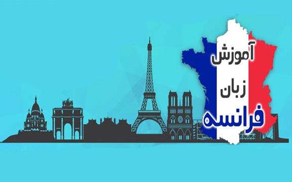 اقامت فرانسه از طریق آموزش زبان