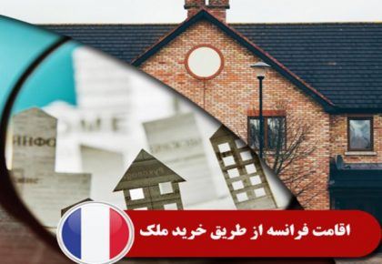 مهاجرت به فرانسه از طریق خرید ملک