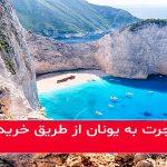 مهاجرت به یونان از طریق خرید ملک