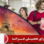 اخذ ویزای تحصیلی فرانسه
